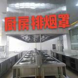廚房排煙淨化器